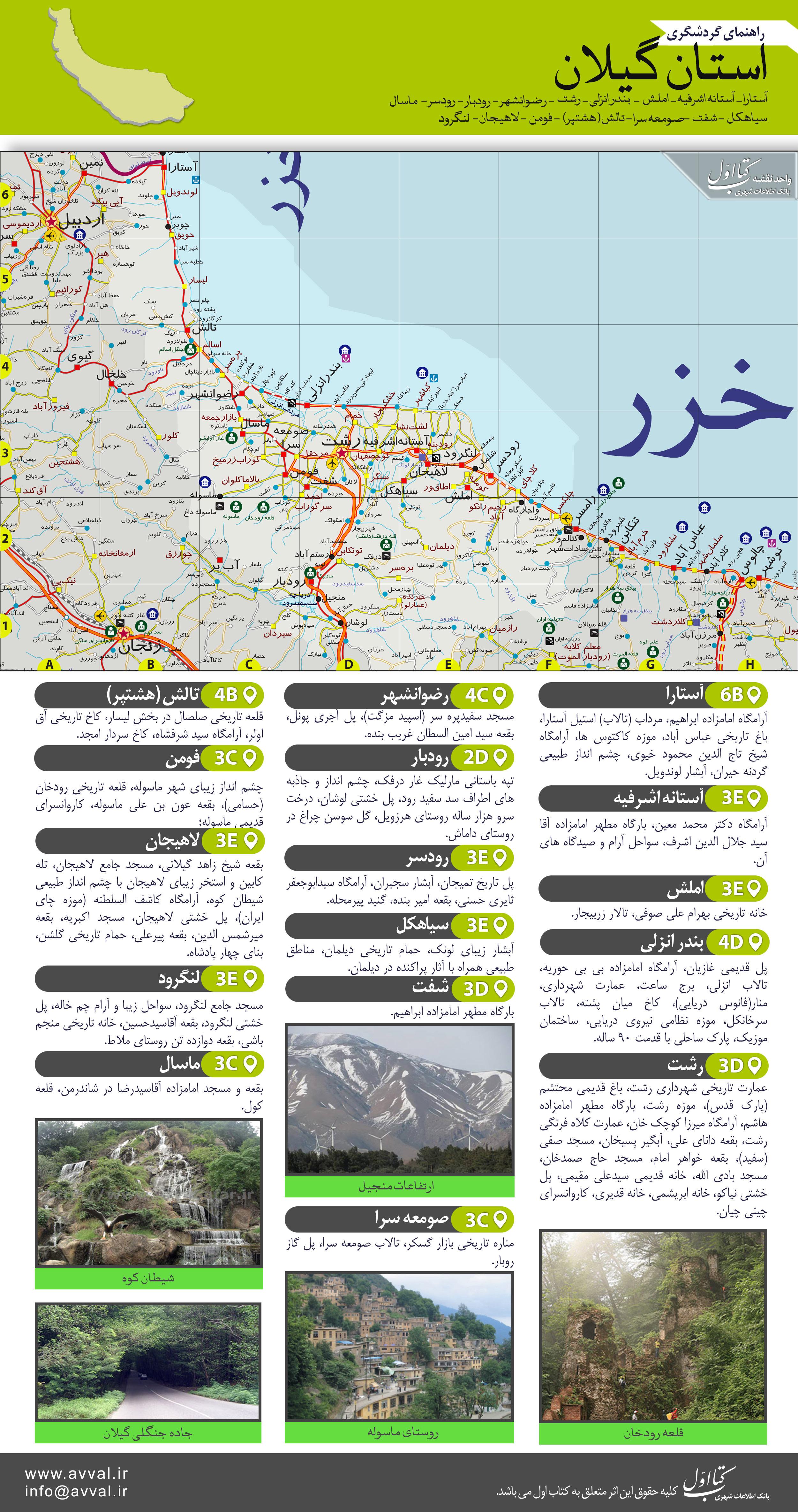 نقشه گردشگری گیلان