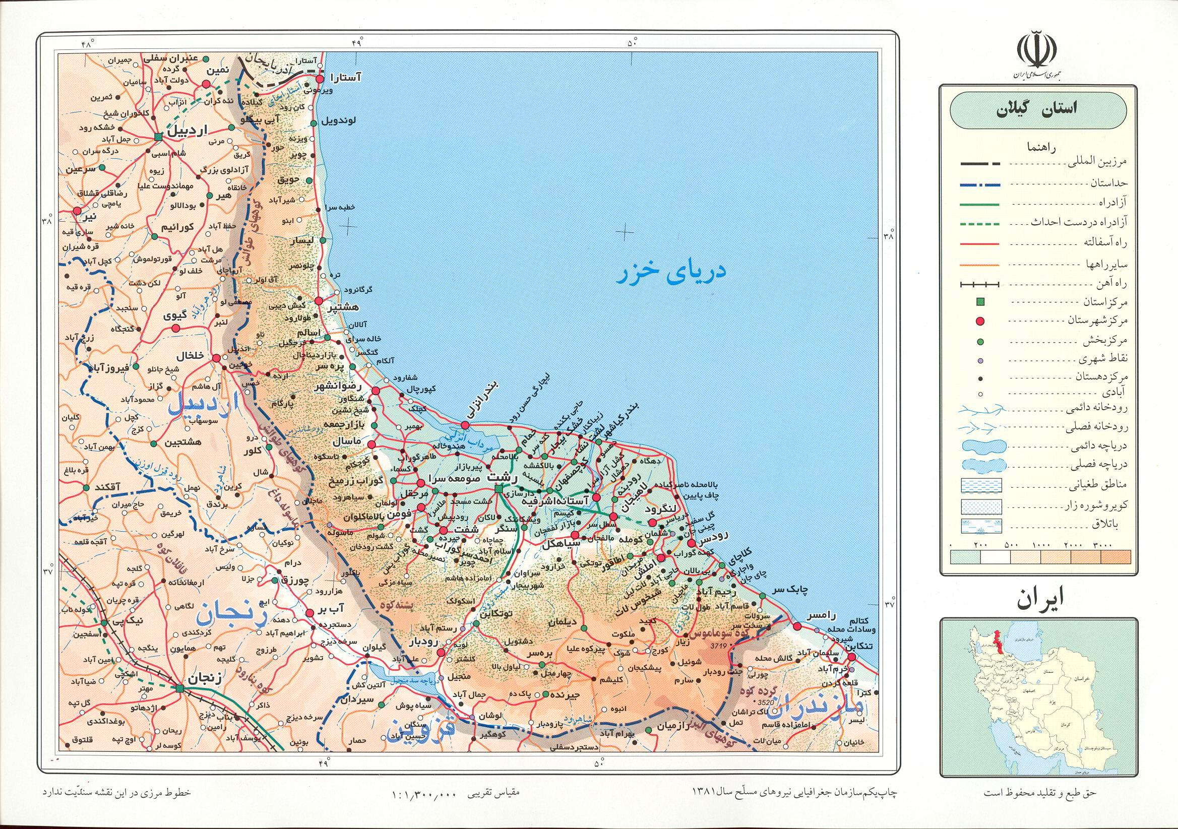 نقشه راههای استان گیلان