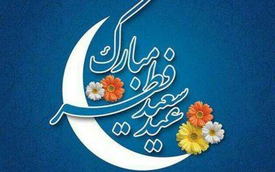 عید فطر بر شما مبارک باد.