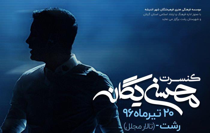 کنسرت محسن یگانه - هتل دلفین بندر انزلی