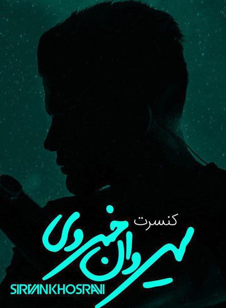کنسرت سیروان خسروی - هتل دلفین بندر انزلی